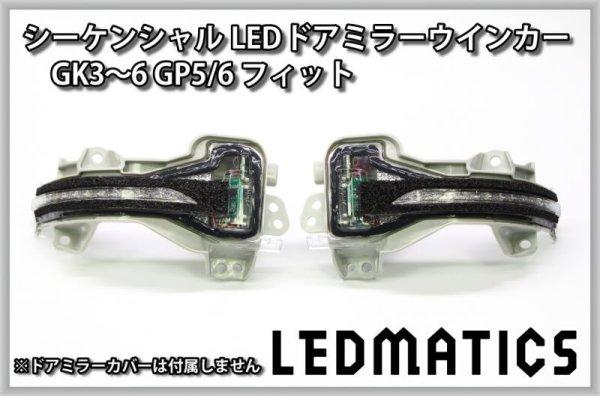 画像3: GK3〜6 GP5/6 フィット 純正加工LEDシーケンシャルドアミラーウインカー[B]