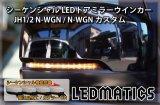 JH1/2 N-WGN / N-WGNカスタム 純正加工LEDシーケンシャルドアミラーウインカー[B]
