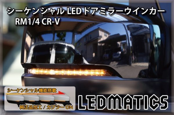 画像1: RM1/4 CR-V 純正加工LEDシーケンシャルドアミラーウインカー[B]