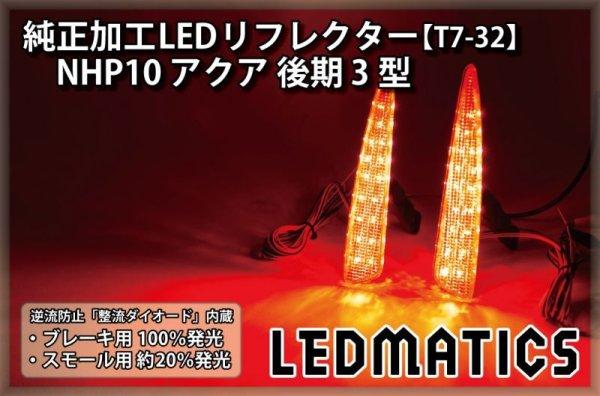 画像1: NHP10 アクア 後期 3型 純正加工LEDリフレクター T7-32