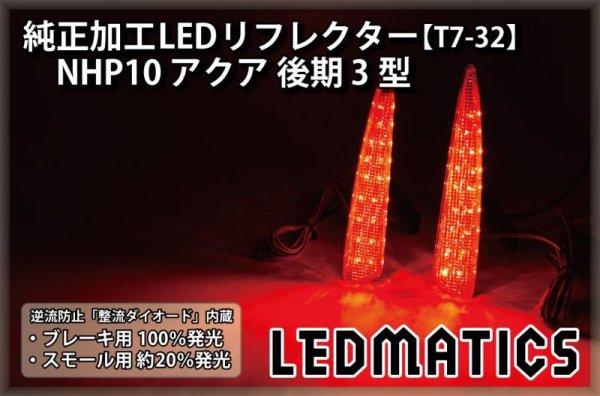 画像2: NHP10 アクア 後期 3型 純正加工LEDリフレクター T7-32