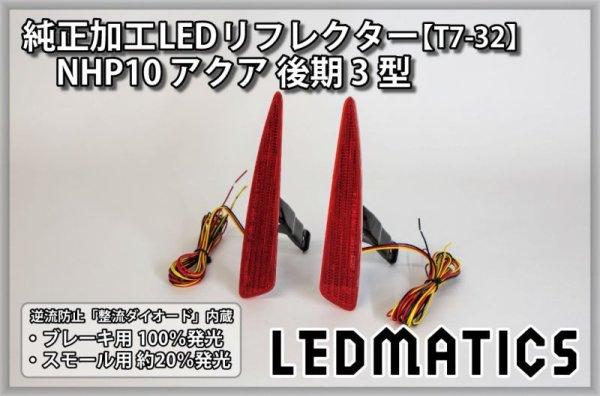 画像3: NHP10 アクア 後期 3型 純正加工LEDリフレクター T7-32
